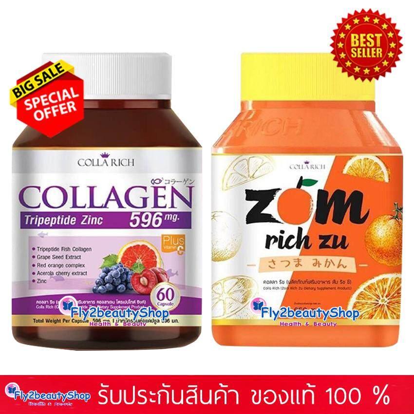 แพคคู่ผิวสวย ผิวใส ไวกว่ากลูต้า!!! Zom Rich Zu By Colla Rich ส้ม ริท ซึ คอลลาริช (ขนาด 30 แคปซูล X 1 กระปุก) + Colla Rich Collagen คอลลาริช คอลลาเจน สูตรใหม่ (ขนาด 60 แคปซูล X 1 กระปุก) By Fly2beautyshop.