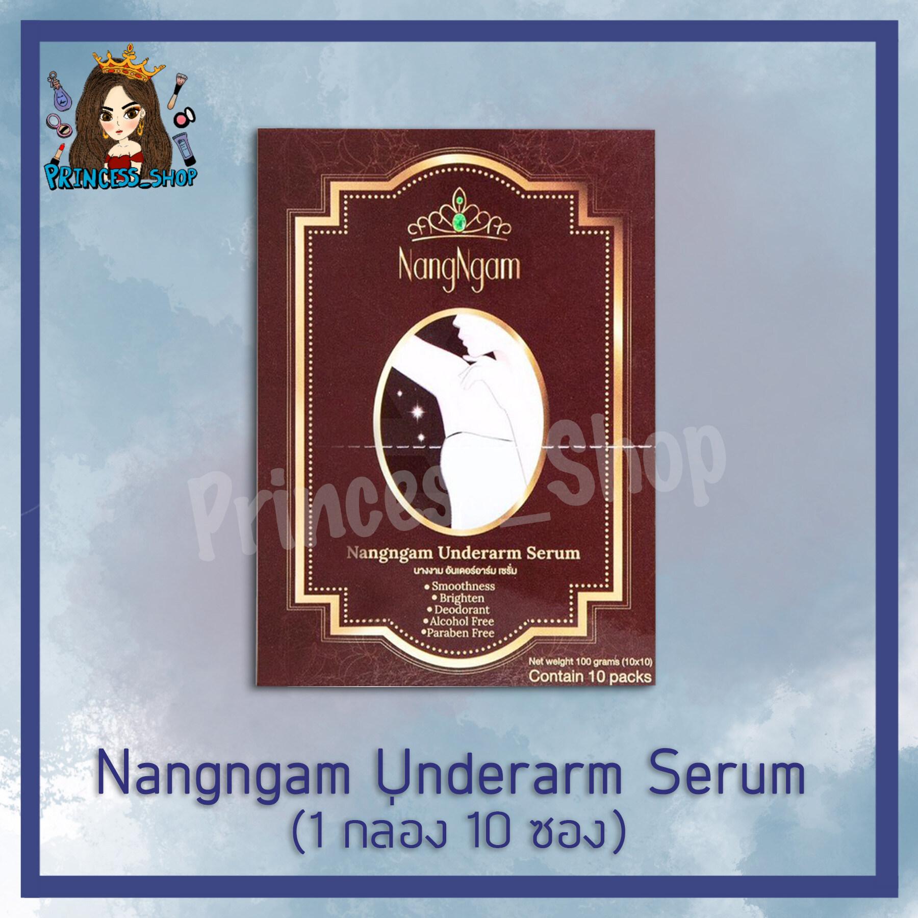 (1กล่อง 10 ซอง) Nangngam Underarm Serum เซรั่มรักแร้นางงาม รักแร้ดำ ครีมทารักแร้ขาว ระงับกลิ่น.