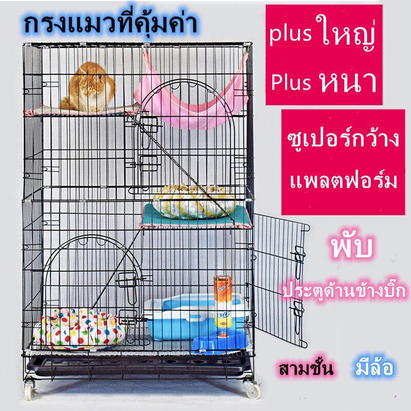 กรงคอนโดพับได้ไซค์ใหญ่(เบอร์1) ในประเทศไทย กรงแมว 3 ชั้นกรงสุนัขกรงพับได้กรงลวดสัตว์เลี้ยงกรงสัตว์เลี้ยงขนาดใหญ่ กรงแมว 3 ชั้น กรงสัตว์เลี้ยง ของดีมีคุณภาพ.