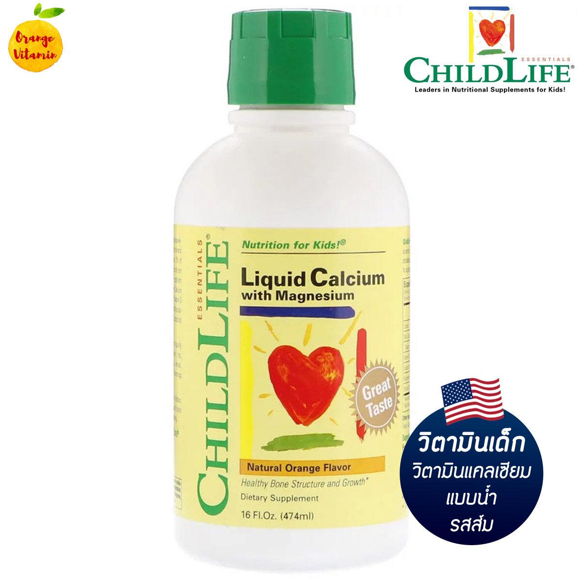 โปรโมชั่น ChildLife, Liquid Calcium with Magnesium, Natural Orange Flavor, 16 fl oz (474 ml) วิตามินแคลเซียมแบบน้ำ (รสส้ม) วิตามินเด็ก