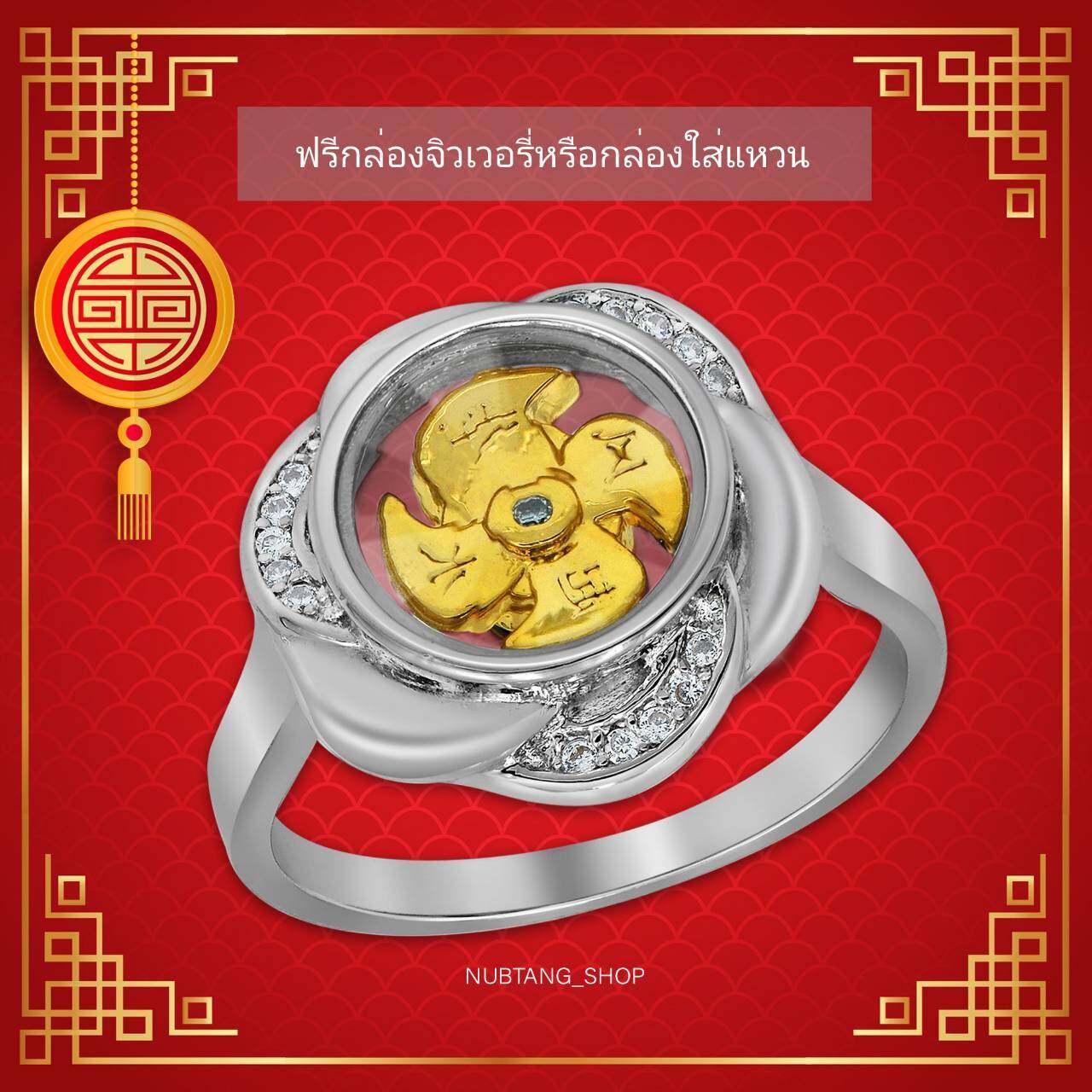 แหวนกังหันแชกงหมิว 4ใบพัดหมุนได้จริง แหวนเงิน แหวนกังหันนำโชค สินค้านำเข้าจากฮ่องกง ฟรีกล่องจิวเวอรี่หรือกล่องใส่แหวน.