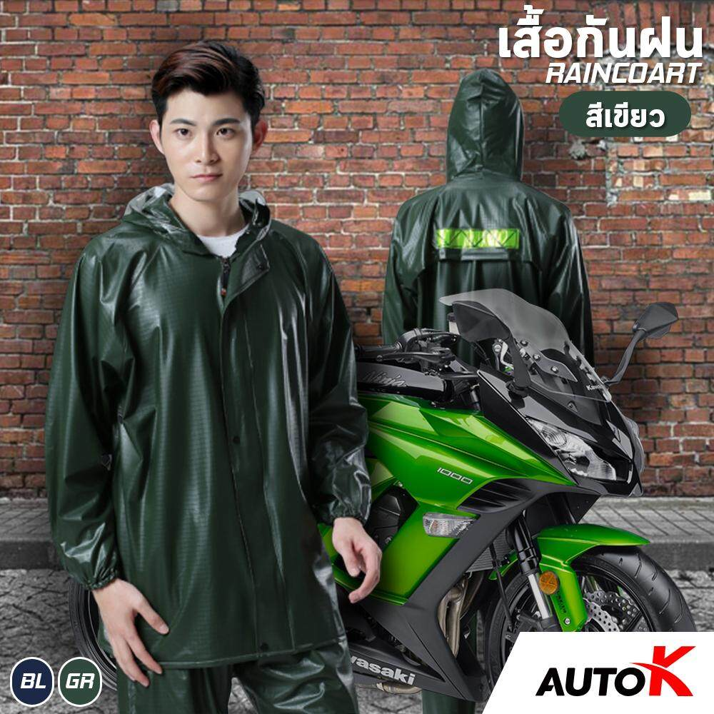 Auto K ชุดกันฝนไบค์เกอร์ เสื้อกันฝน ฟรีไซส์ ชุดกันฝน (เสื้อ+กางเกง) มีแถบสะท้อนแสง Raincoart.
