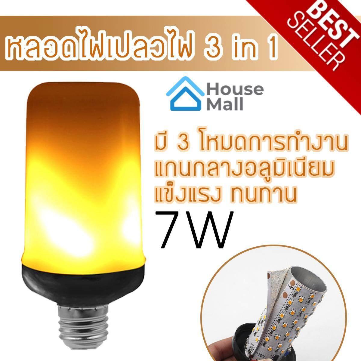 แสงไฟสีส้ม หลอดไฟเปลวไฟ 3in1 มีแกนอลูมิเนียมด้านในแข็งแรงทนทาน มี Gravity Sensor เปลวไฟกลับด้านเมื่อควํ่าหลอดไฟ Led Flame Bulb Fire Effect Light Bulb By Heng Home.