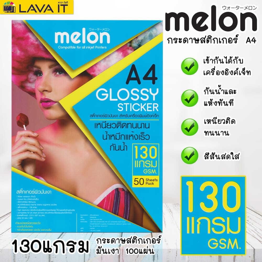 กระดาษโฟโต้สติ๊กเกอร์ กันน้ำ หมึกแห้งเร็ว Melon Photo Sticker Inkjet Glossy A4 130g (50/pack).