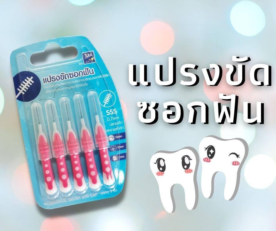 แปรงขัดซอกฟัน สำหรับคนจัดฟัน (1 แพ็ค บรรจุ 5ชิ้น) Taifong (5901918).