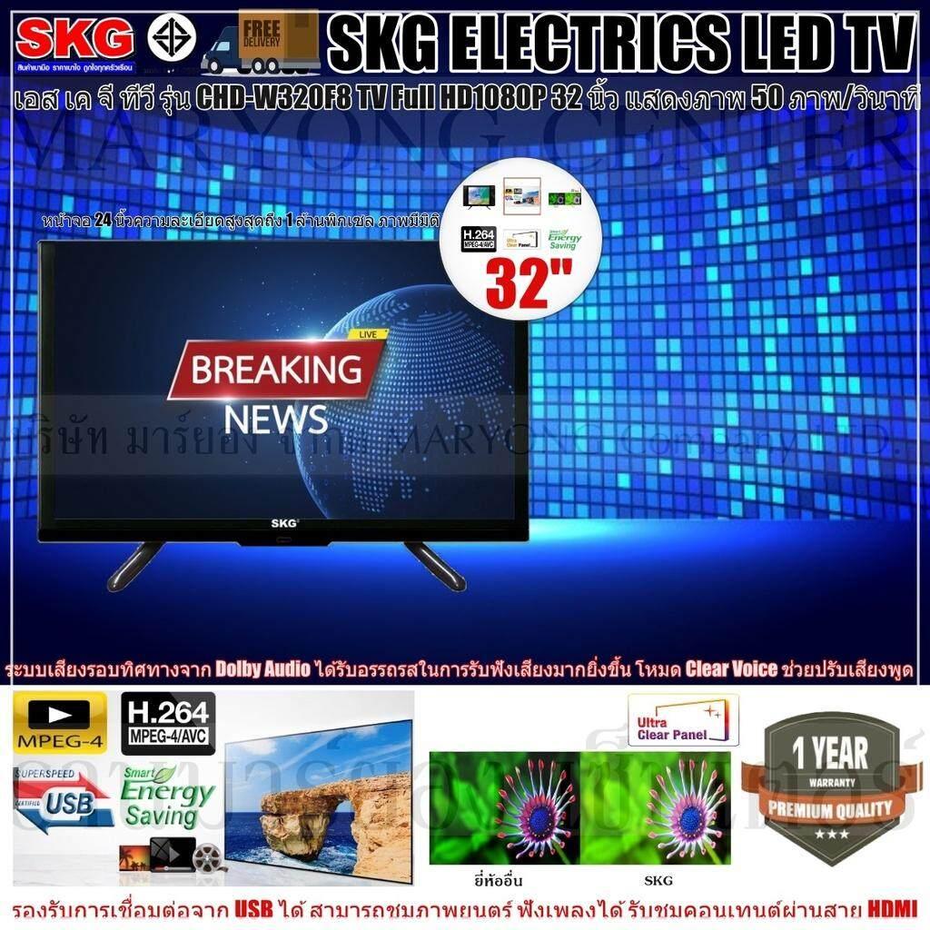 SKG ELECTRICS TV เอส เค จี ทีวี รุ่น FL-5A SKG LED TV Full HD1080P 32 นิ้ว รุ่น CHD-W320F8 หน้าจอที่กว้างถึง 32 นิ้ว มีรีโมทคอนโทรล V19 1N-06