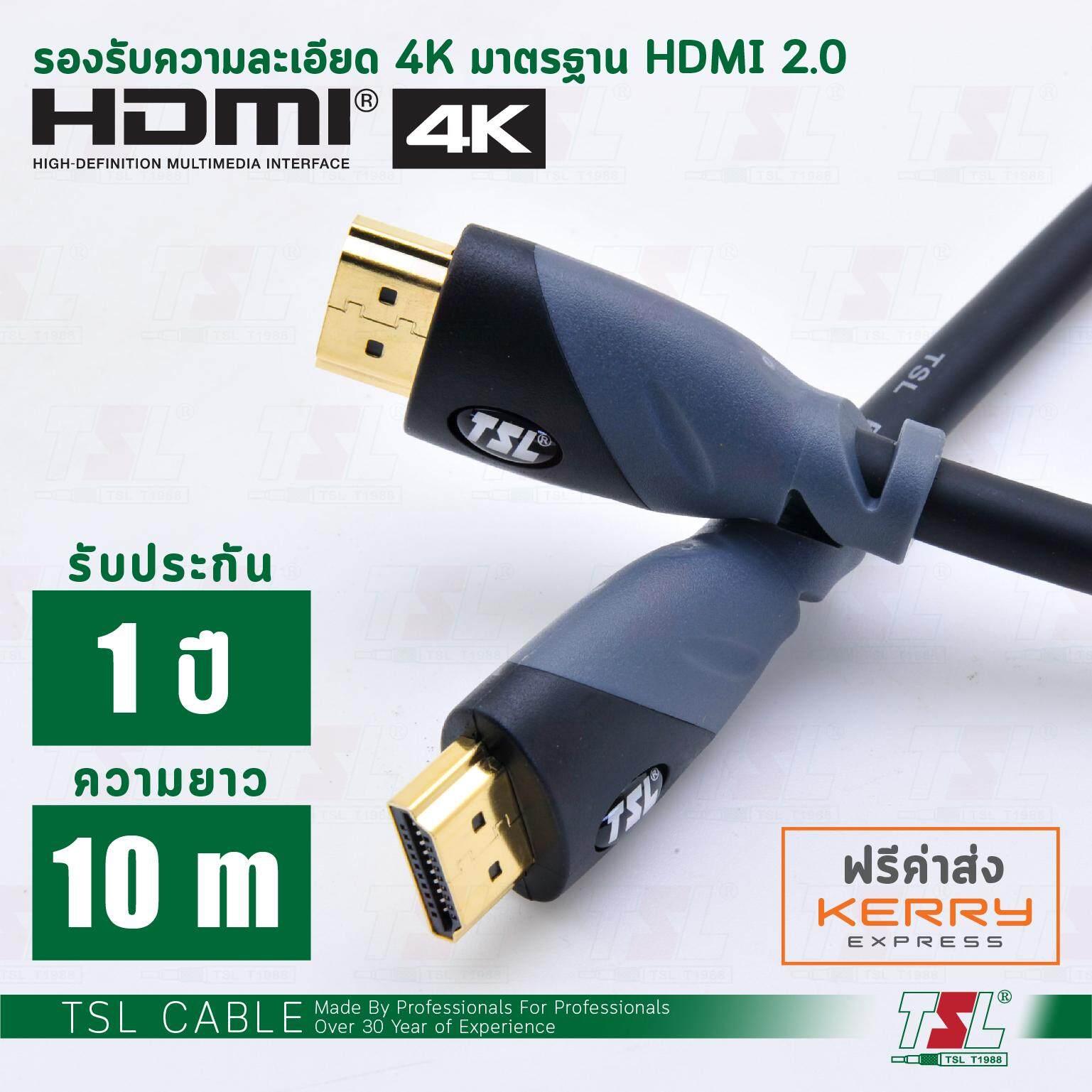 สาย Hdmi 2.0 4k Tsl Hdmi 2.0 Male/male 10m (รองรับ 4k@60hz).
