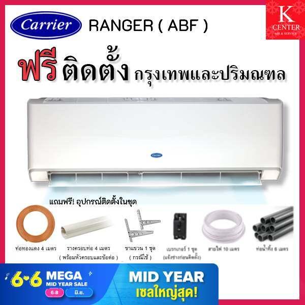 ?ติดฟรี? แอร์บ้าน Carrier รุ่น Ranger ( Abf ) ระบบธรรมดา.