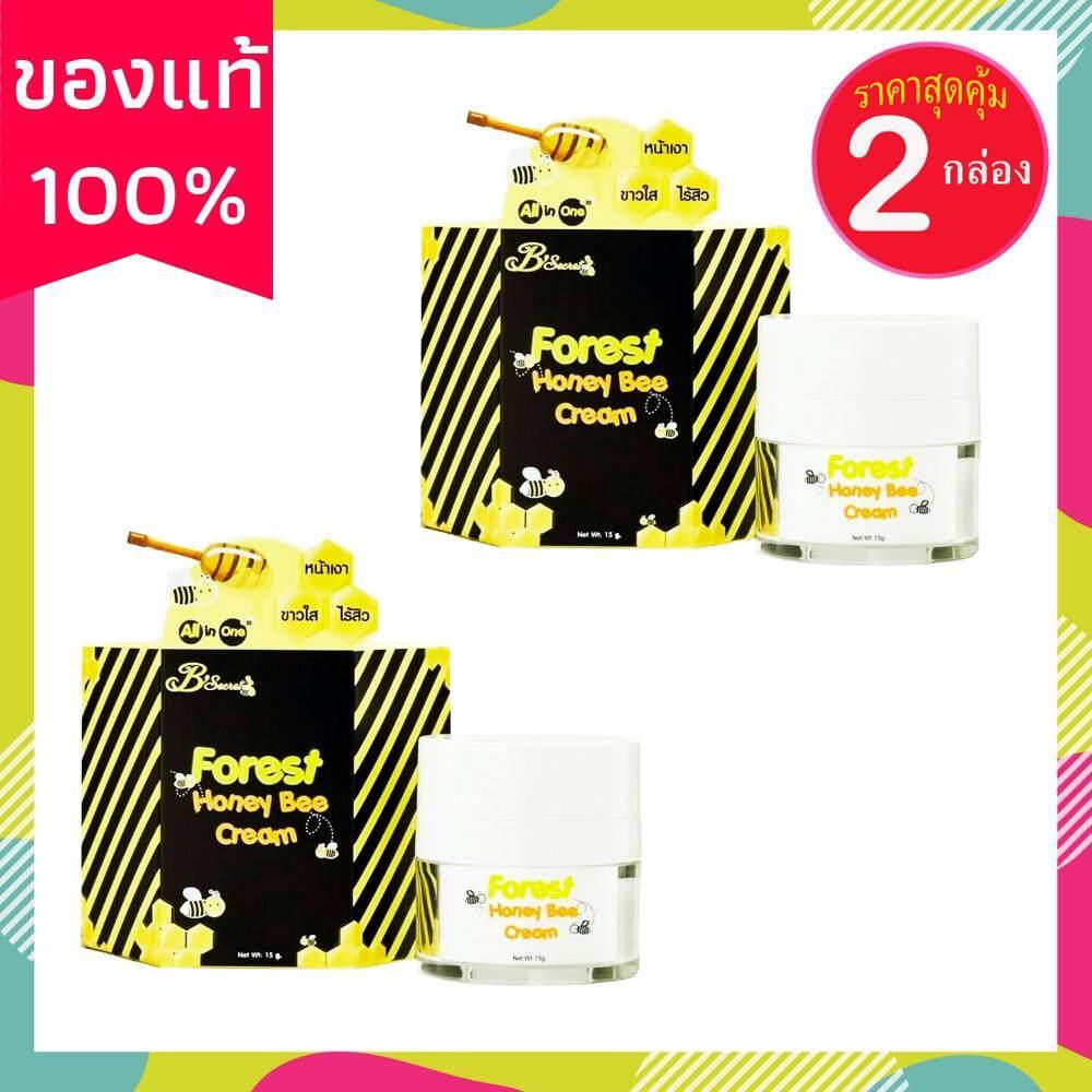 Bsecret Forest Honey Bee Cream ครีมน้ำผึ้งป่า ครีมบำรุงหน้า ครีมบำรุงผิวเนียนเด้ง ครีมทาผิวขาว ครีมผิวใสไร้สิว บรรจุ 15 กรัม (2 กล่อง) ✅ร้าน พีแอลบิวตี้ช้อป ของแท้100% ส่งเคอรี่ มีเก็บเงินปลายทาง สินค้ามีปัญหาเปลี่ยนคืน.