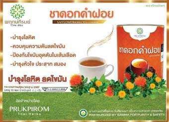 Prukpirom thai Herbs(พฤกษ์ภิรมย์ไทยเฮิร์บ) ชาดอกคำฝอย ตรารักษ์ไพร ชาสมุนไพรไทย ลดน้ำตาลในเลือด บรรจุในกระป๋อง จำนวน 10 ซอง-