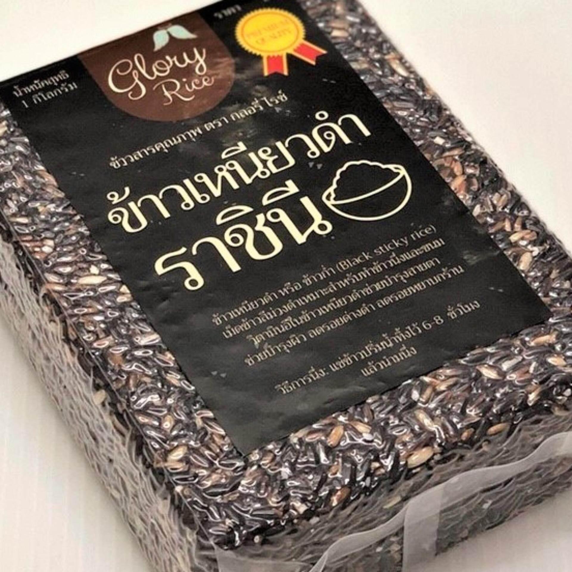 ข้าวเหนียวดำราชินี ตรา Glory Rice By Glory Rice Thailand.
