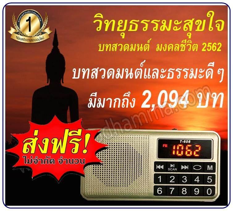 วิทยุธรรมะ สุขใจ วิทยุฟังธรรมะ สุขกายสบายใจ เสียงสะอาดฟังสบาย วิทยุ วิทยุธรรมะพร้อมบทสวดมนต์ ธรรมะดีๆ 2,094 บท. กล่องสวดมนต์ กล่องเสียง ธรรม พกพาสะดวกเสียงคมชัดฟังแล้วสุขใจ By Chon7755.
