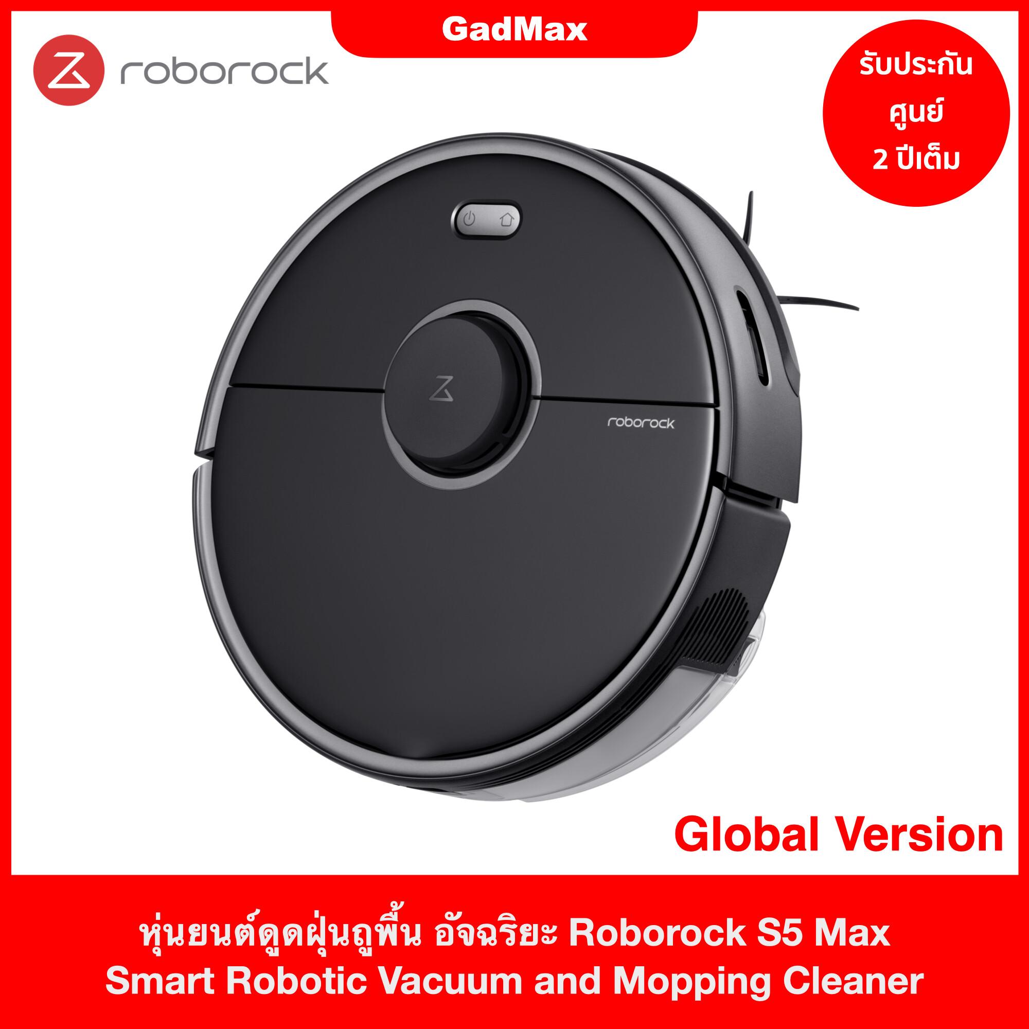 [รับประกัน 2 ปีเต็มกับศูนย์ Roborock Care] หุ่นยนต์ดูดฝุ่น ถูพื้น Roborock S5 MAX รุ่นใหม่ล่าสุด เชื่อมต่อแอพ Roborock ได้ - GadMax