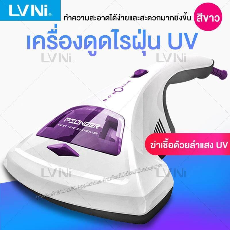 LVNI เครื่องดูดไรฝุ่น เครื่องกำจัดไรฝุ่น เครื่องทำลายฝุ่น กำจัดไรฝุ่น ดูดฝุ่น ดูดไรฝุ่น Vacuum UV Cleaner HM114 ขายดีที่สุด