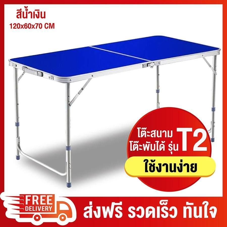 Ace โต๊ะปิกนิค โต๊ะพับได้ โต๊ะสนาม อลูมิเนียม รุ่น T2 ขนาด 120x60x70 (สีน้ำเงิน) By Ace Shop.