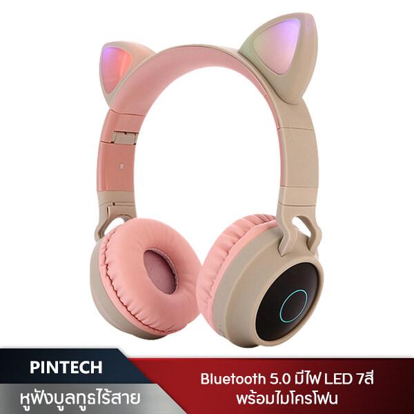 หูฟัง หูฟังบลูทูธ หูฟังไร้สาย หูฟังแมว หูฟังled Bluetooth หูฟังบลูทูธแบบครอบหู มีไฟ Led Wireless Bluetooth Headphone หูฟัง หูฟังไร้สาย หูฟังบูลทูธ หูฟังเกมมิ่ง Pintech.