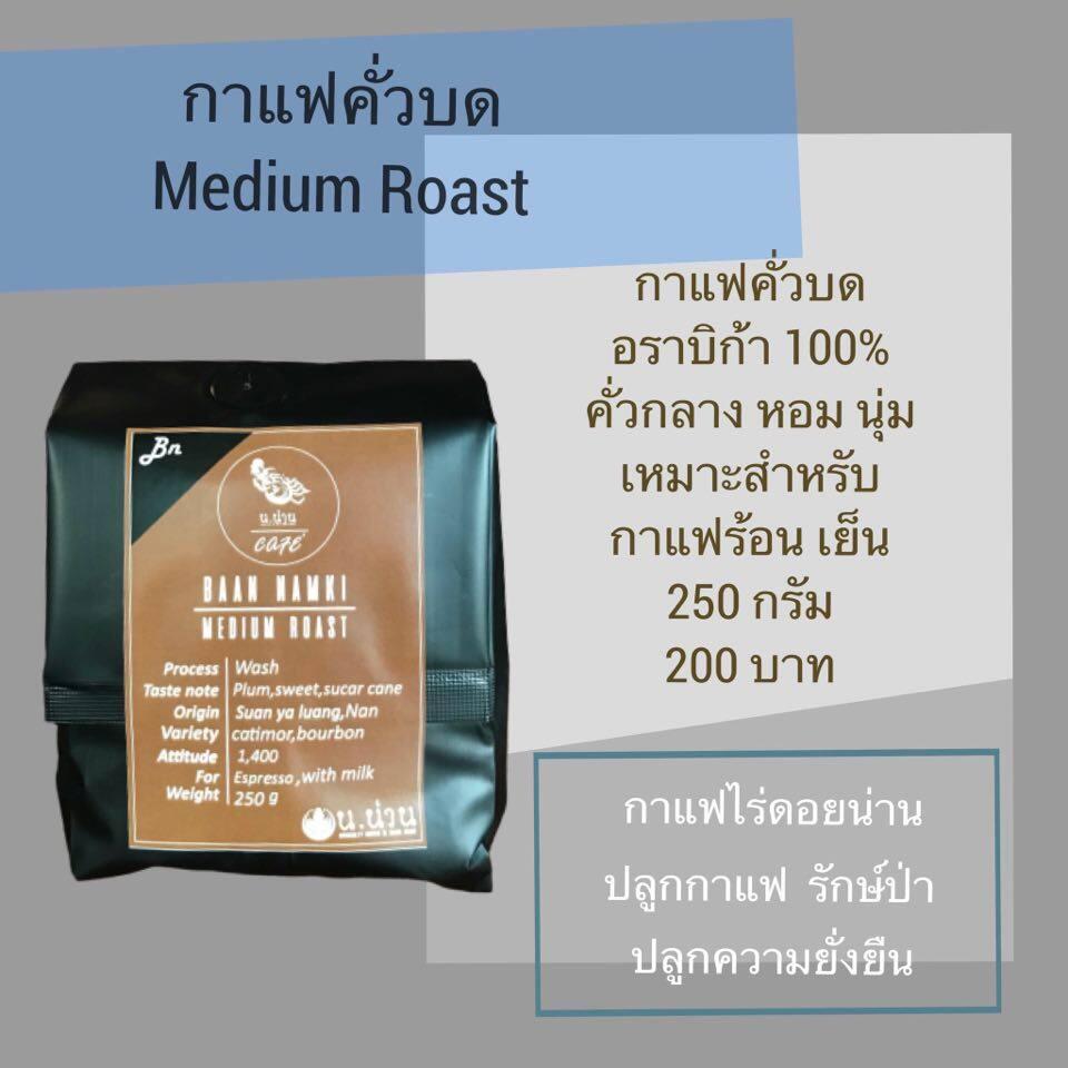 เมล็ดกาแฟคั่วบด กาแฟไร่ดอยน่าน แหล่งเพาะปลูก ดอยสันเจริญน่าน Arabica 100% Medium Roast คั่วกลางหอมละมุน 1 ถุง 250 กรัม.