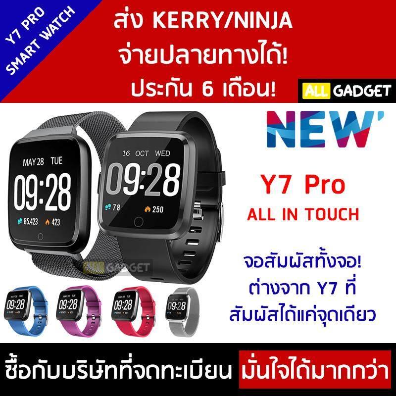 นาฬิกาเพื่อสุขภาพ Smart Watch Y7 Pro All In Touch รองรับภาษาไทย By All Gadget Co. Ltd..