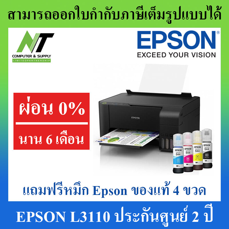 Epson L3110 Ecotank All-In-One Ink Tank Printer (เครื่องปรินท์ พร้อมหมึกแท้จากepson สีละ1ขวด) By N.t Computer.
