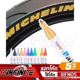 65Infinte TOYO Paint ปากกาเขียนยาง ปากกาเขียนล้อ แต้มแม็กซ์ ยางรถยนต์ ล้อรถยนต์ ของแท้จากญี่ปุ่น 100%