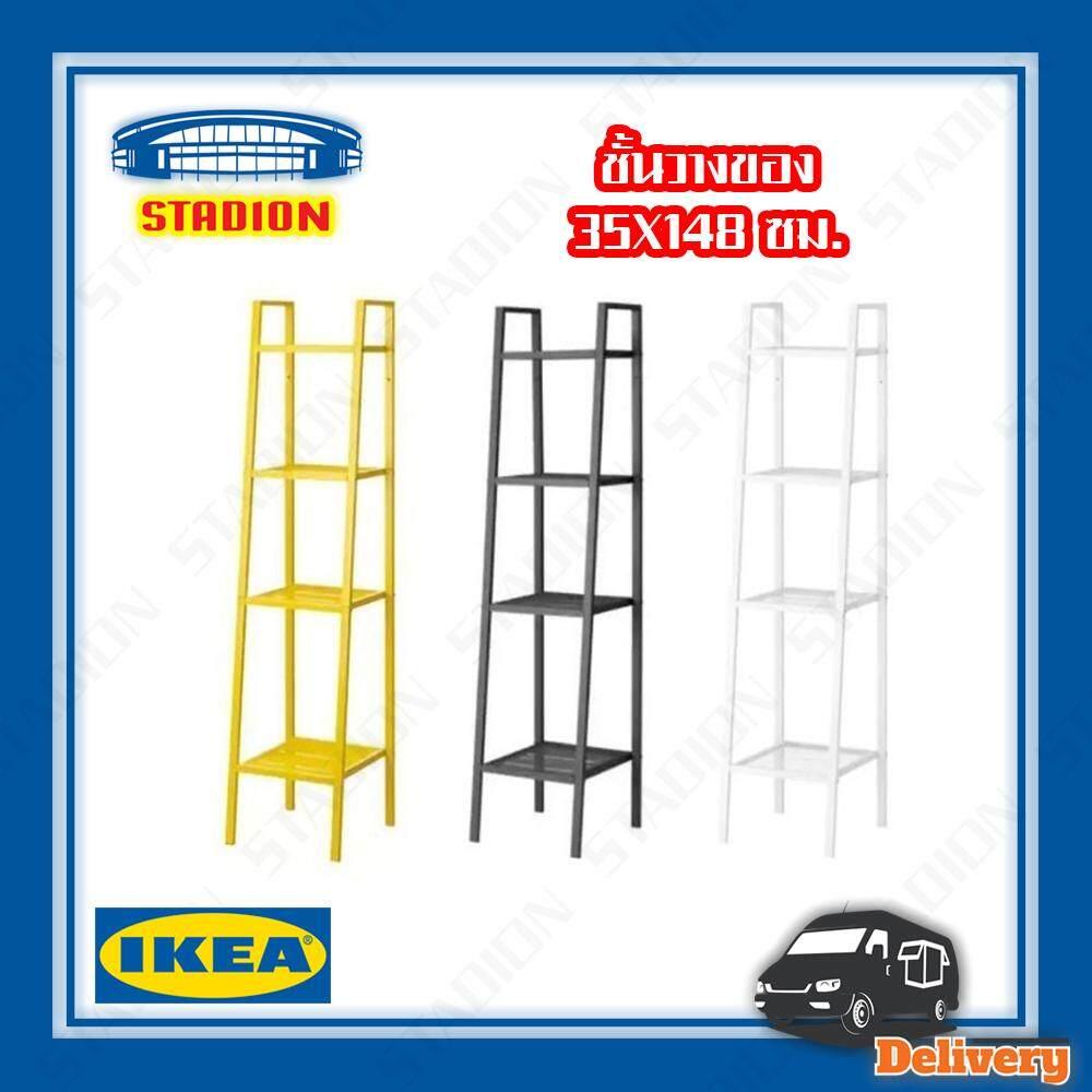 ชั้นวางของอเนกประสงค์ Lerberg Ikea.
