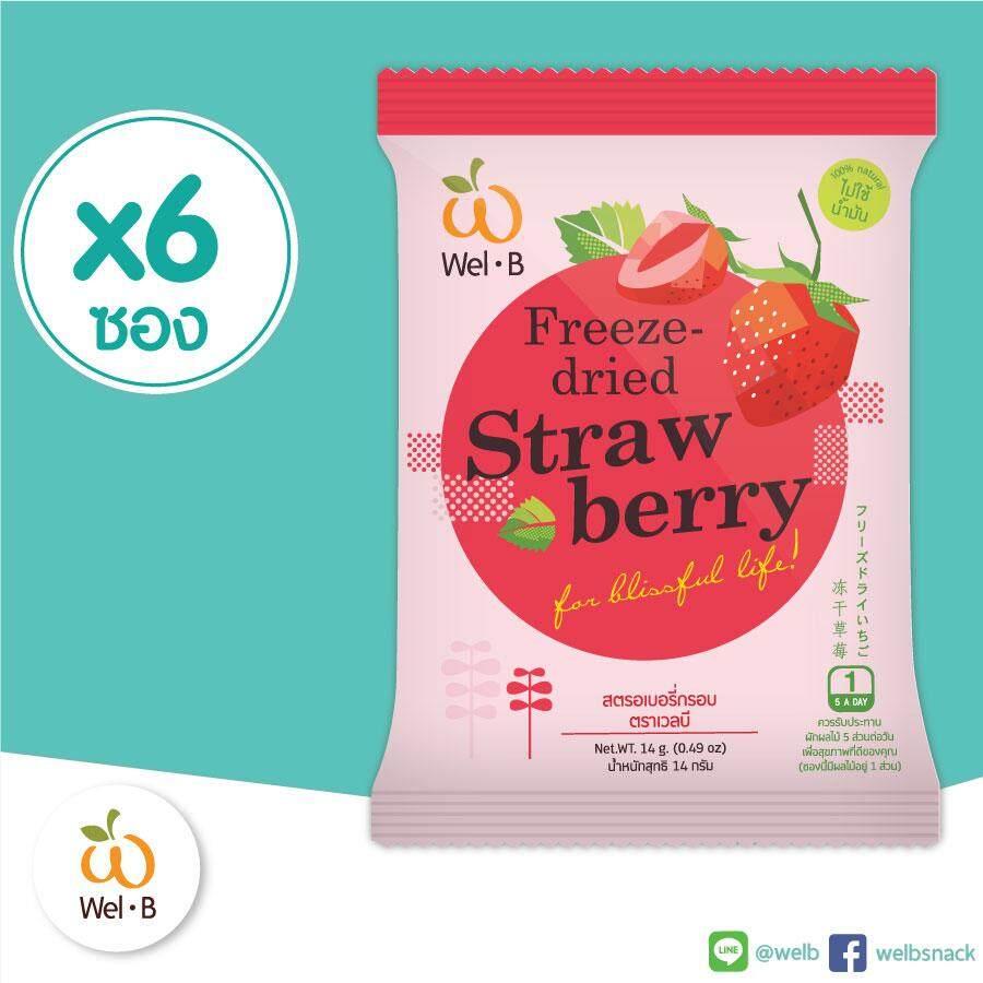 Wel-B Fd Strawberry 14g (สตรอเบอรี่กรอบ 14g.) (แพ็ค 6 ซอง) By Wel-B.