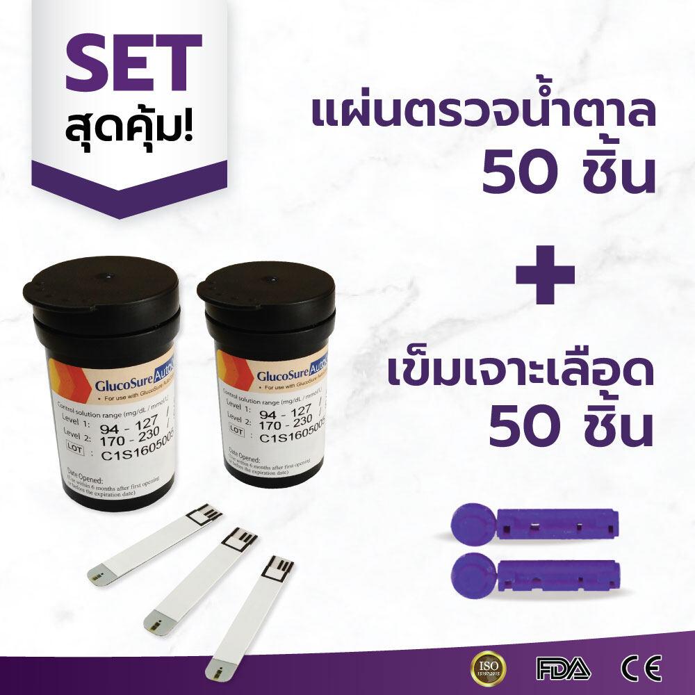 Glucosure Autocode Test Strip แผ่นสำหรับเครื่องวัดน้ำตาล เครื่องตรวจน้ำตาลในเลือด Glucosure 50 ชิ้น + เข็มเจาะเลือด 50 ชิ้น