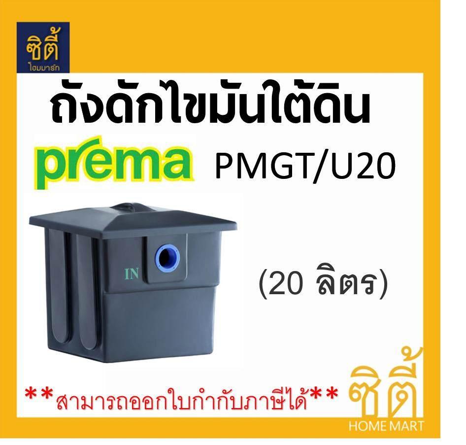 PREMA PMGT/U20 ถังดักไขมัน ใต้ดิน 20 ลิตร พรีม่า