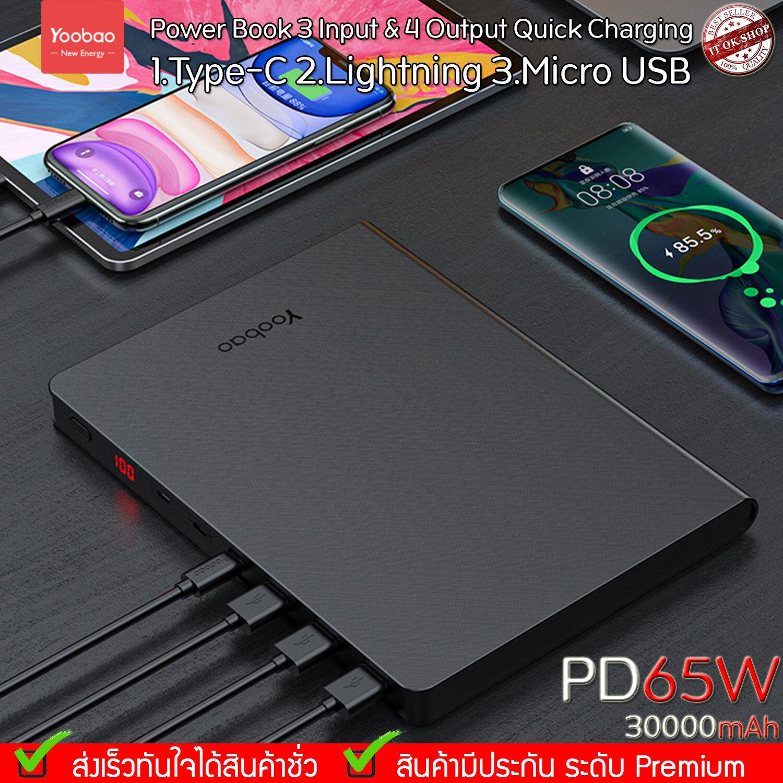 Power Book (ของแท้) Yoobao Pd65w 30000mah 3 Input & 4 Output Quick Charging Power Bank.