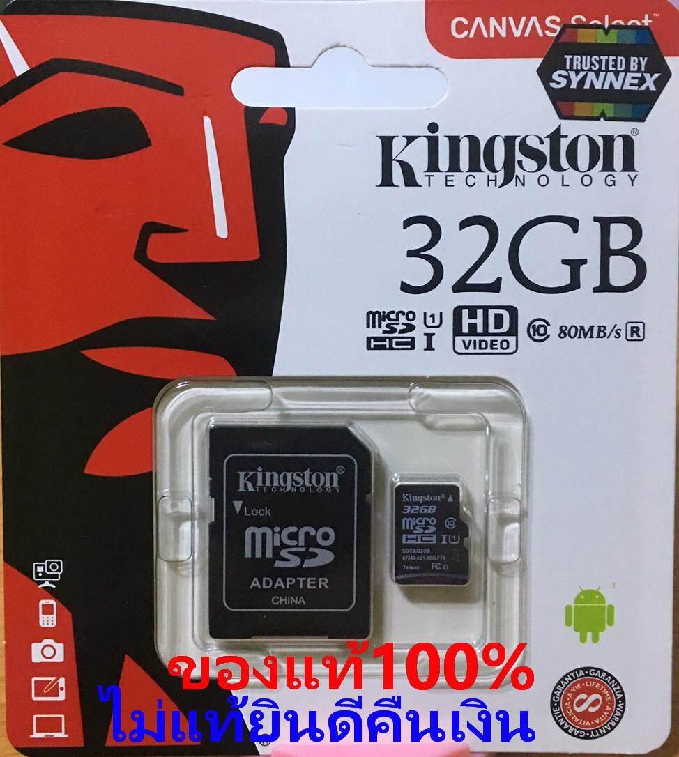 เมมโมรี่การ์ด เมม Memory Micro Sd Kingston 32gb Class10 ของแท้1000000% ไม่แท้ยินดีคืนเงิน เข้าศูนย์ได้เลย.