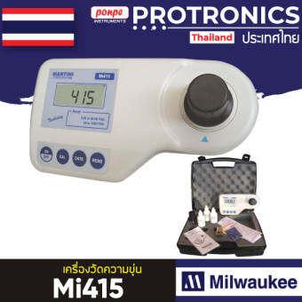Milwaukee เครื่องวัดความขุ่น Turbidity Meter รุ่น Mi415