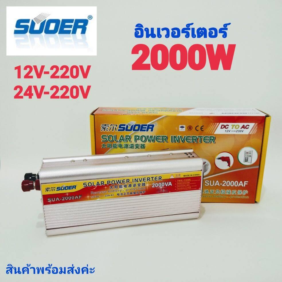 อินเวอร์เตอร์ 2000w 12v/24v  Suoer Inverter 12v/24c ออก 220v หม้อแลงไฟรถยนต์เป็นไฟบ้าน.