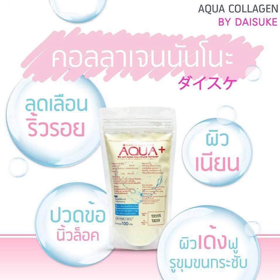 คอลลาเจน Collagen Nanno Aqua นันโนะคอลลาเจน 100000 Mg อาหารเสริมบำรุงผมและเล็บ By Bubblecosmetic.