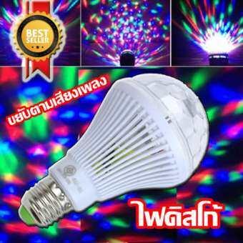 หลอดไฟ ดิสโก้เทค ไฟเทค  ไฟดิสโก้ ไฟปาร์ตี้ ไฟตื๊ด LED 3 watt ขยับตามเสียงเพลง-