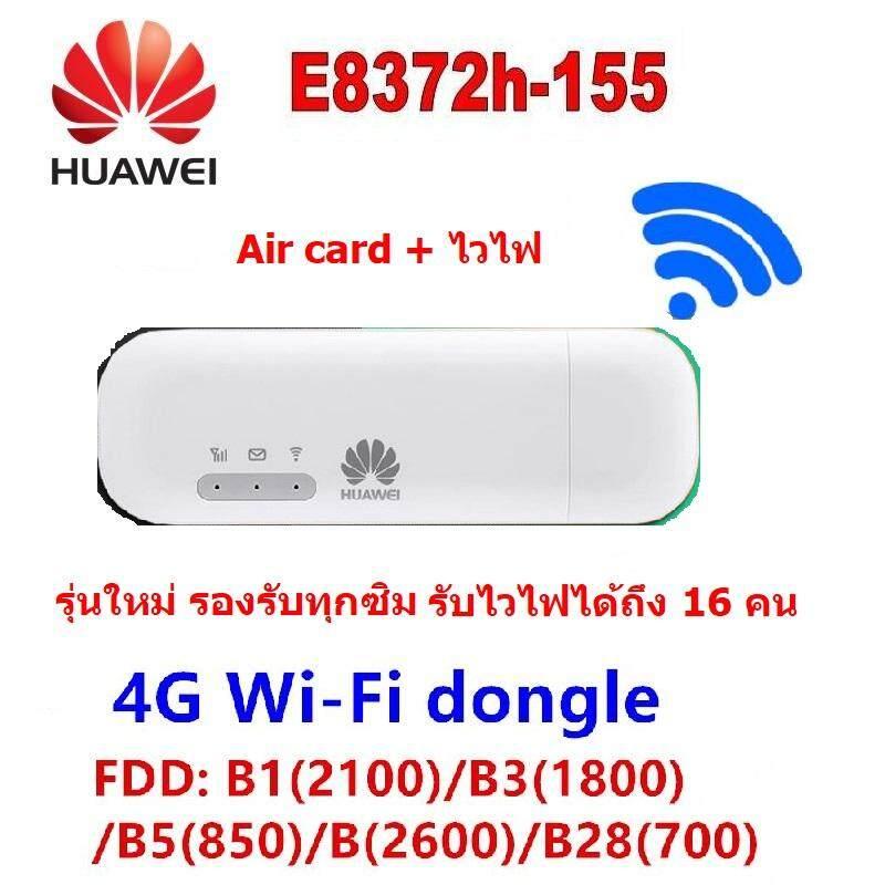 Huawei E8372h-155 Wifi 150mbps 4g/lte Aircard Usb Stick สำหรับ 4g แอร์การ์ด รุ่นใหม่ รองรับ 4g/lte ความเร็วสูง รองรับคลื่น 3g ของทุกค่าย เร็วกว่า Air Card แบบเก่า และยังกระจายสัญญาณแบบไวไฟ ได้ถึง 16 คน.
