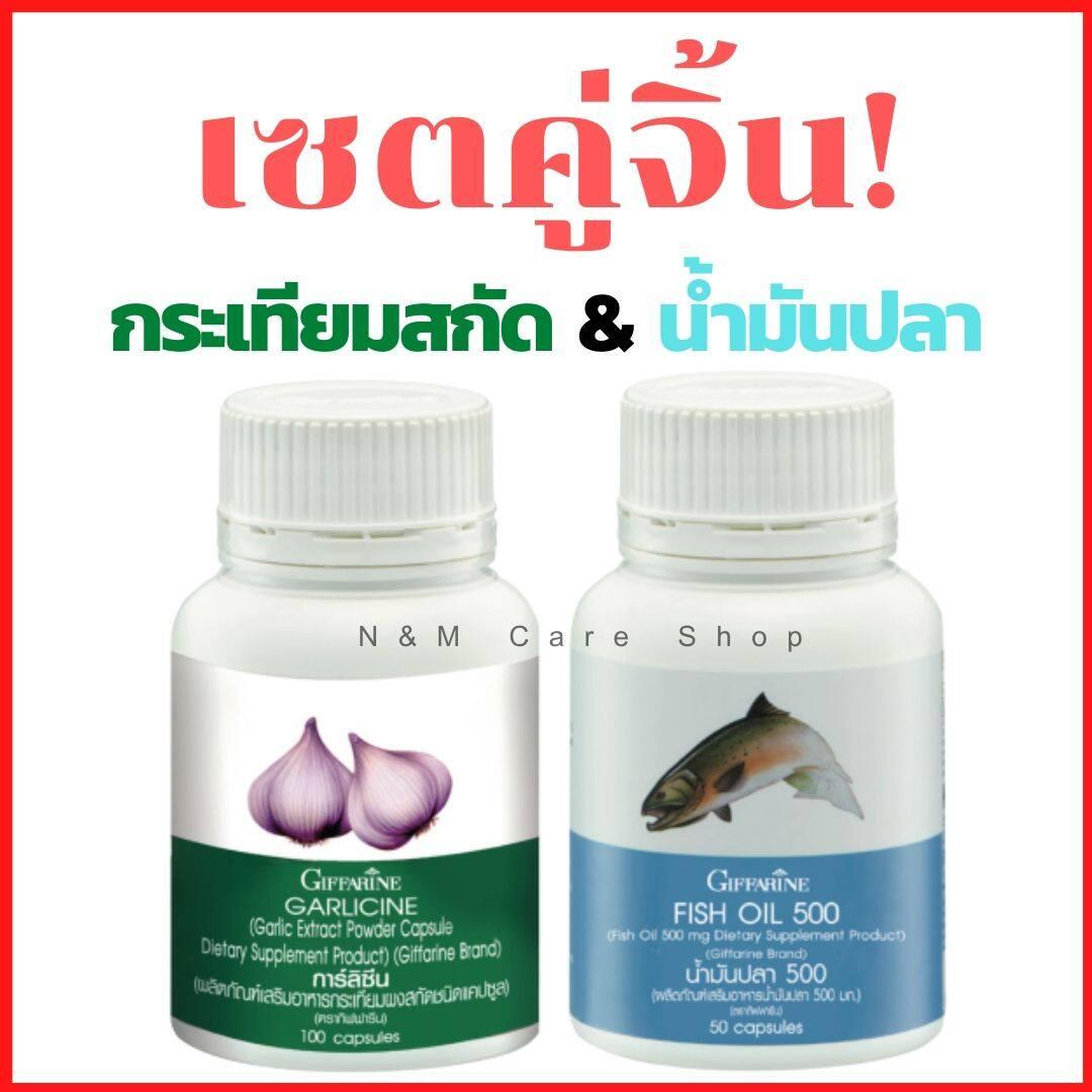 อาหารเสริม ดูแลหลอดเลือด ลดไขมันในหลอดเลือด กระเทียมสกัด กระเทียมอัดเม็ด น้ำมันปลา กิฟฟารีน Garlicine Fish Oil Giffarine.