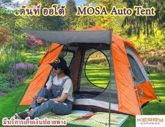 เต้นท์ออโต้ MOSA Auto Tent ขนาดนอน 4 คน-