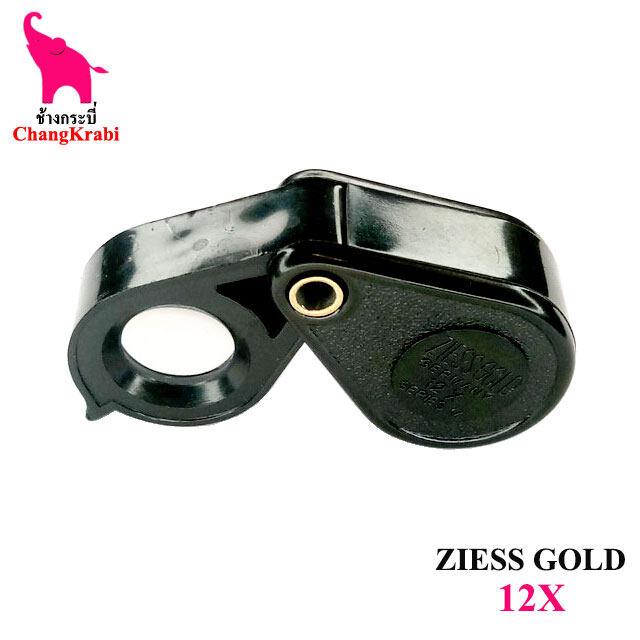 ช้างกระบี่ แว่นส่องพระ แว่น6 กล้องส่องพระ 12x เลนท์นำเข้าจากเยอรมัน(สีดำ) แว่นส่องขยาย แว่นส่อง.