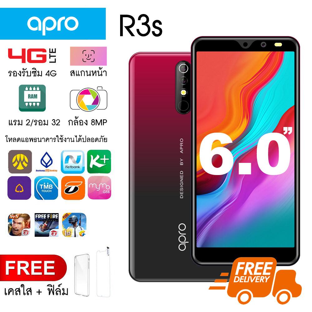 Apro R3special สมาร์ทโฟน หน้าจอใหญ่ถึง 6.0 นิ้ว Ram 2/ Rom 32 Gb ราคาสบายกระเป๋า เครื่องแท้ ราคาถูกและดี ต้องรุ่นนี้ มีประกันศูนย์ 1 ปีเต็ม.