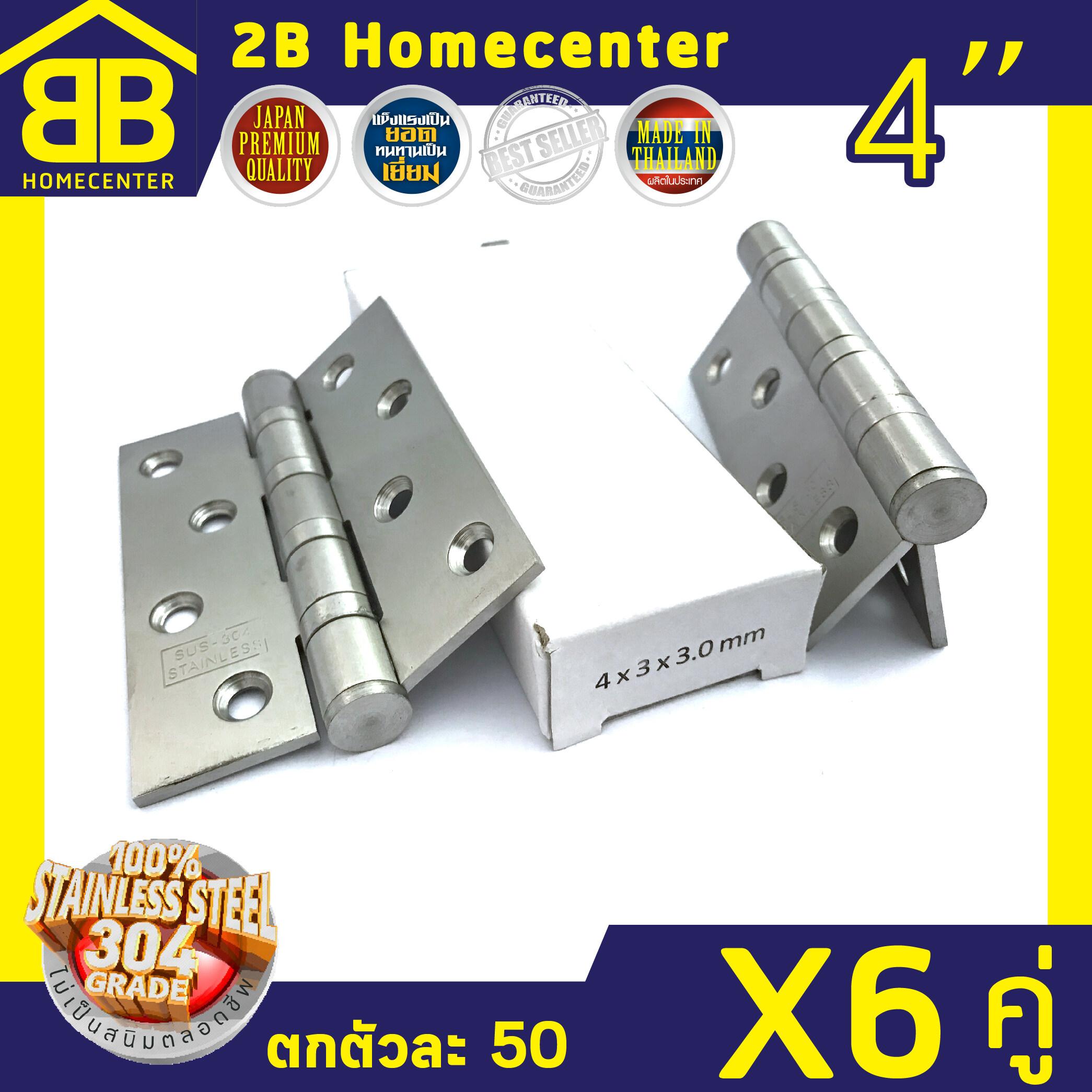 """บานพับแหวนใหญ่แกนใหญ่ บานพับประตูหน้าต่าง สแตนเลสแท้ 2bhomecenter No.919-4""""x3""""-3mm Ss (hefele Spec) X6คู่."""