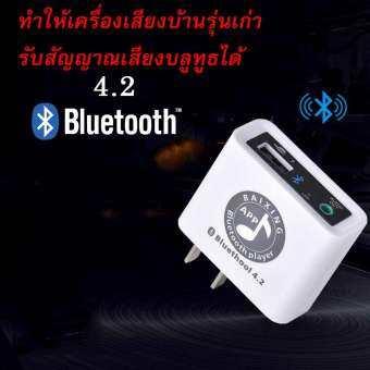 ตัวรับสัญญาณเสียงบลูทูธ 4.2 / Bluetooth 4.2 audio receiver adapter