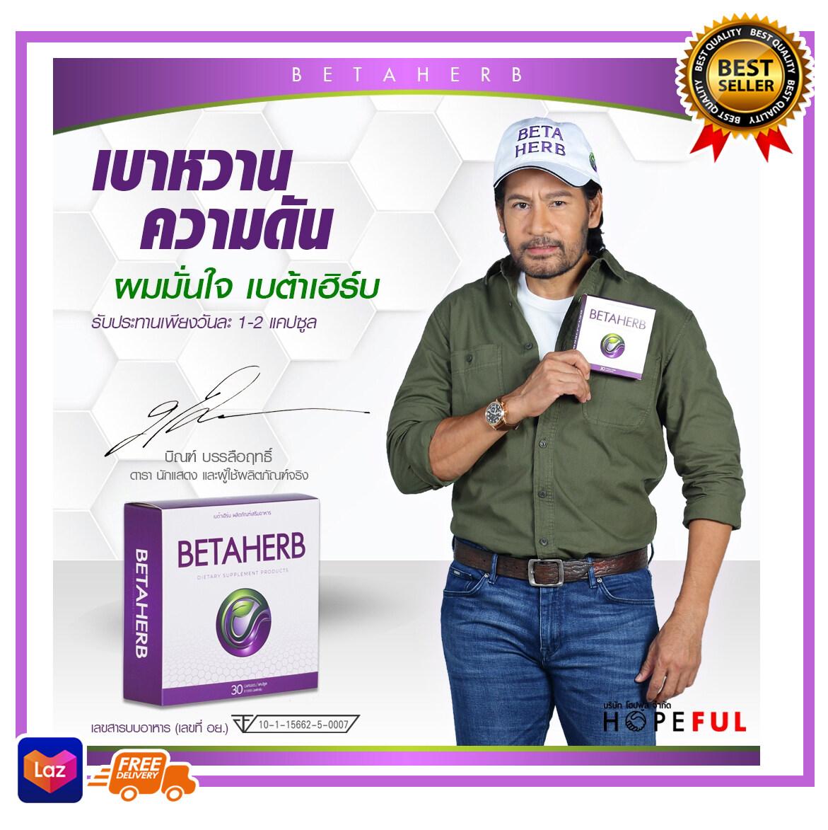 ส่งฟรี เคอรี่ Betaherb ( เบต้าเฮิร์บ) สำหรับผู้ที่คุมเบาหวาน คุมความดัน ระดับน้ำตาลในเลือด คอลเลสเตอรอล สำหรับผู้ที่เป็น เบาหวาน (30 แคปซูล)