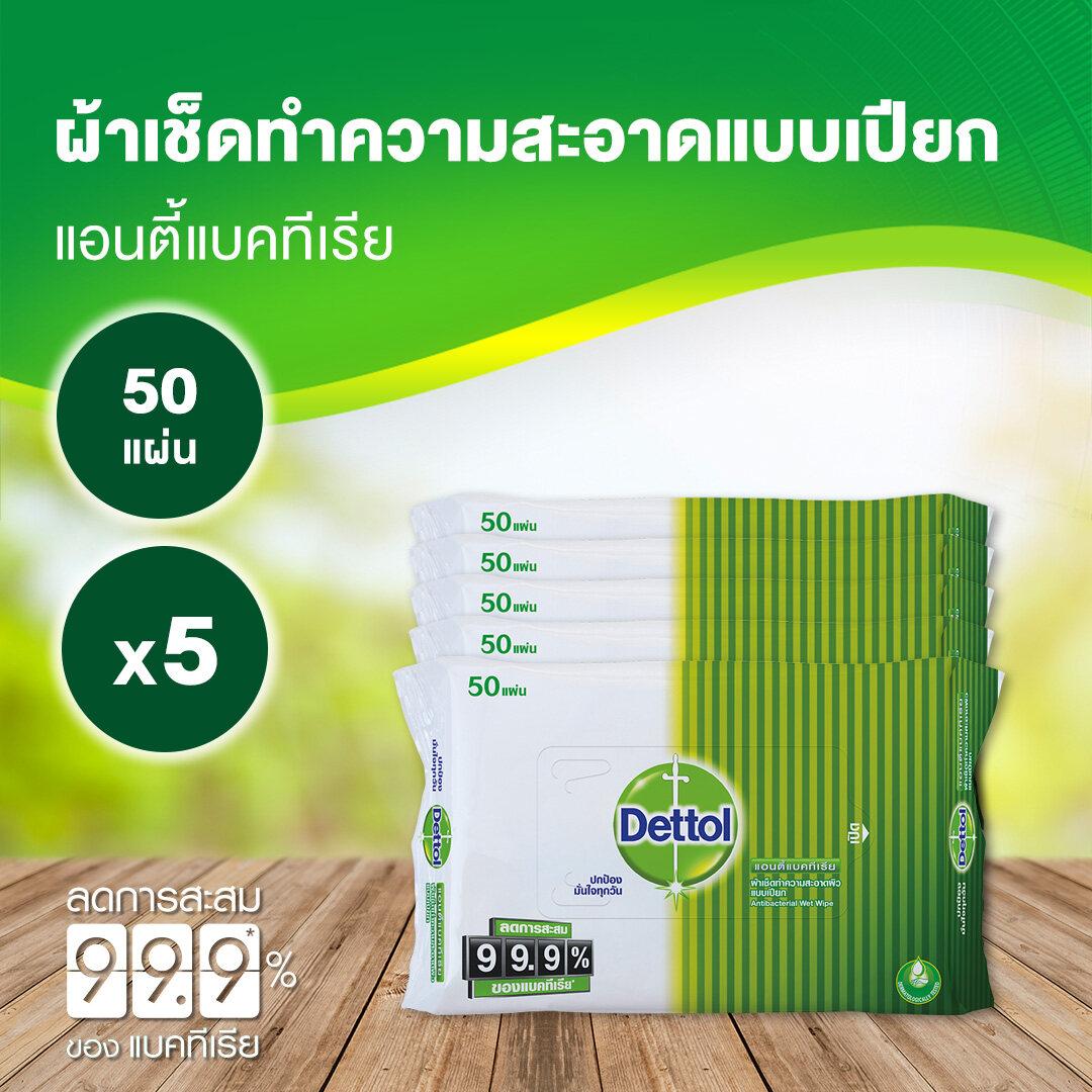 เดทตอล ผ้าเช็ดทำความสะอาดผิวแบบเปียก แอนตี้แบคทีเรีย จำนวน 50 แผ่น (5 ชิ้น) Dettol Wet Wipe