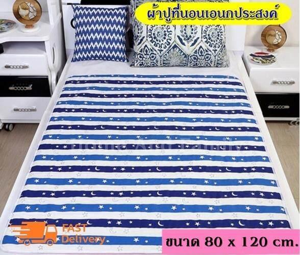 ผ้าปูที่นอน ผ้าปูที่นอนกันเปื้อน ขนาด 80*120 Cm สำหรับเด็ก ผ้าปูรองกันน้ำ ปัสสาวะ  กันน้ำได้ ( ซักได้ ).