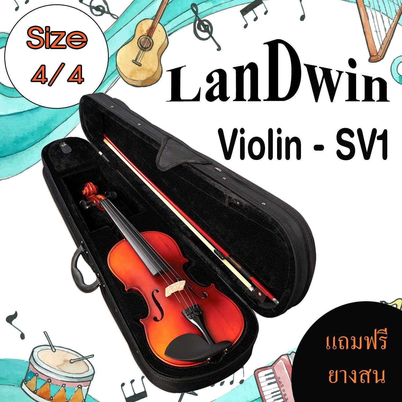 การส่งเสริม ไวโอลิน LANDWIN Violin SV1- 4/4 ซื้อที่ไหน - มีเพียง ฿2,442.60