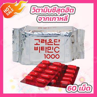 วิตามินซีเกาหลี Korea Eundan Vitamin C 1000 mg. [60 เม็ด] โคเรีย อึนดัน วิตามินซี 1000 มล.