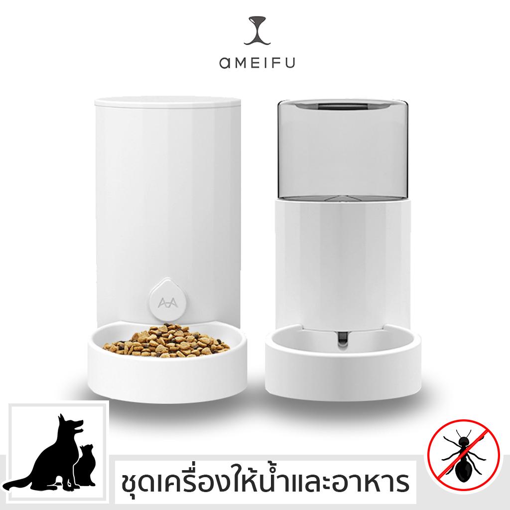 Ameifu เครื่องให้อาหาร และ เครื่องให้น้ำ หมา แมว อัตโนมัติ ให้น้ำแมว สัตว์เลี้ยง ที่ให้อาหารสุนัข Cleverpet.