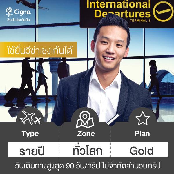 ประกันเดินทางต่างประเทศรายปี Wordwide แผน Gold (วันเดินทาง 90 วันต่อทริป) ไม่จำกัดจำนวนครั้งการเดินทาง