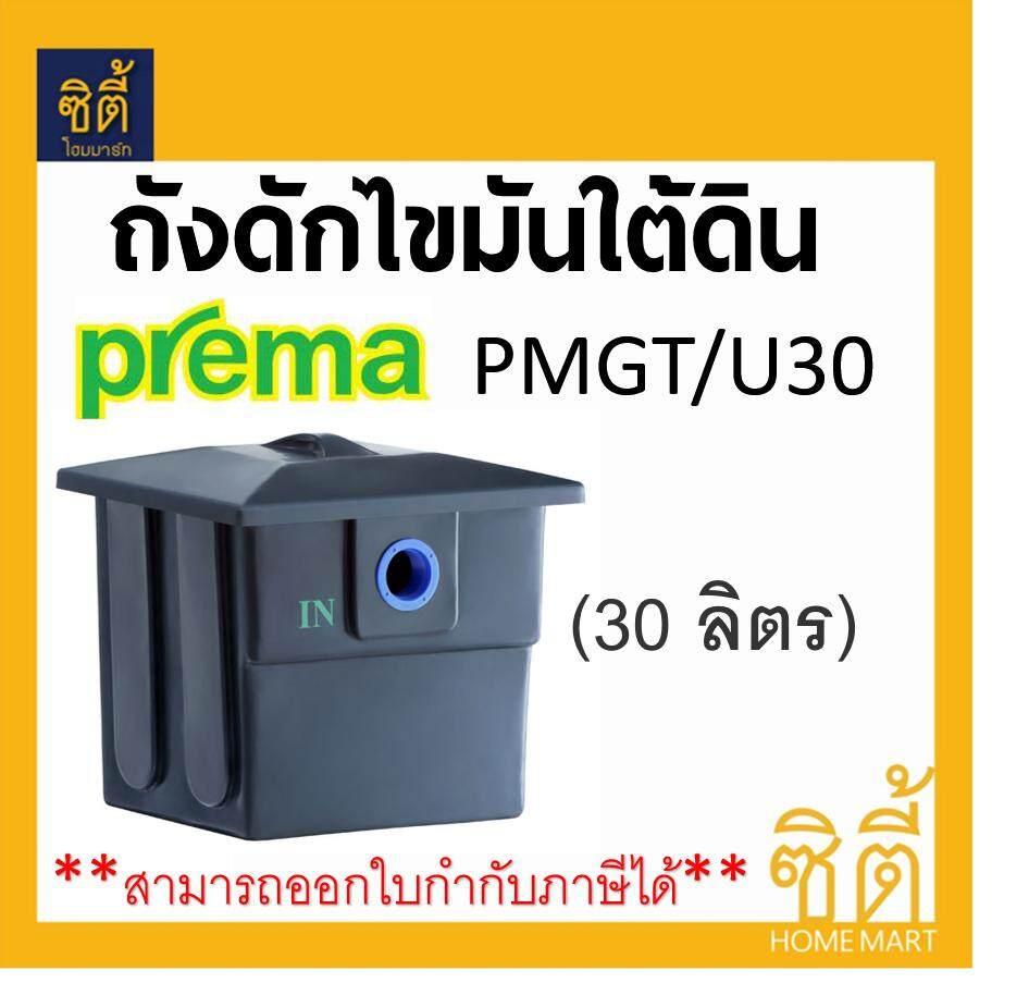 PREMA PMGT/U30 ถังดักไขมัน ใต้ดิน 30 ลิตร พรีม่า