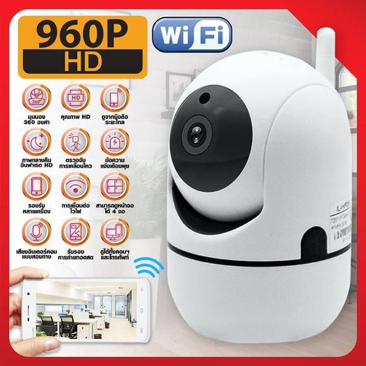 HTD กล้องวงจรปิด HD 960P รุ่น 4219 IP Camera หมุนได้ แจ้งเตือนผ่านมือถือ Wifi 2.4GHz APP: YCC365